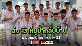 Live : ข่าวเย็นไทยรัฐ เตรียมส่ง 13 หมูป่ากลับบ้าน #ทีมหมูป่า #ข่าว13ชีวิต