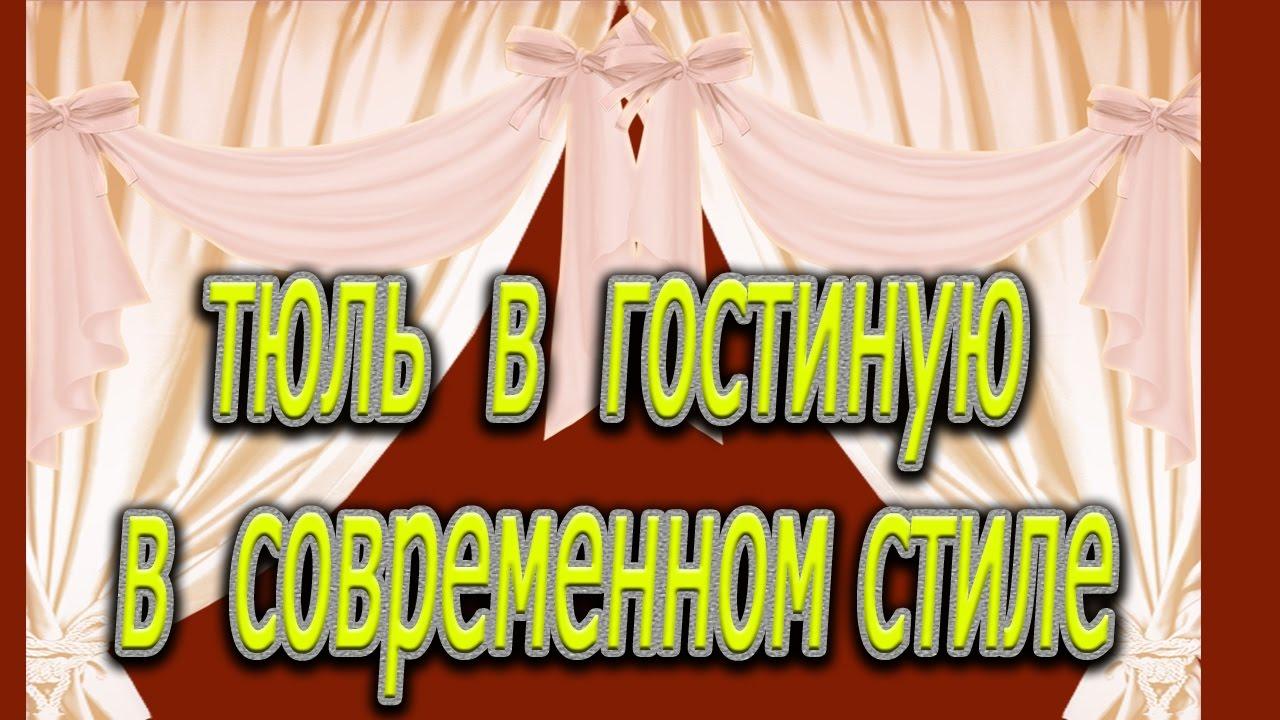 Интернет-магазин штор для гостиной с доставкой по москве и всей россии. Лучший выбор в рунете, цены от 700 руб, акции и скидки!