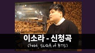 이소라 (LeeSoRa) - 신청곡(Song request) (Feat. SUGA of BTS) / 네 마음을 달래줄 이 노래..
