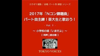 TOKYO VOICES - いまだよ(2017年「Nコン課題曲」小学校の部)