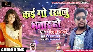 #Bhojpuri #Song कई गो रखलु भतार हो Pritam Choudhary Kai Go Rakhlu Bhatar DJ Songs 2018