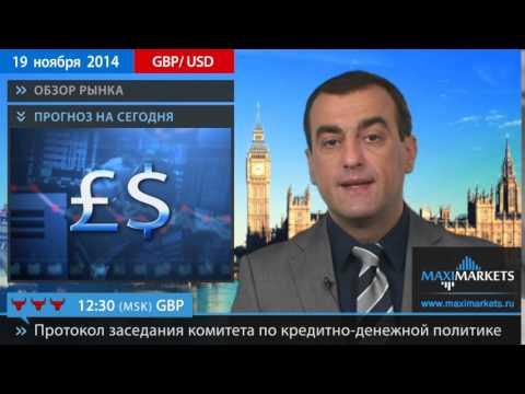 19.11.14 - Прогноз курсов валют. Евро, Доллар, Фунт. MaxiMarkets