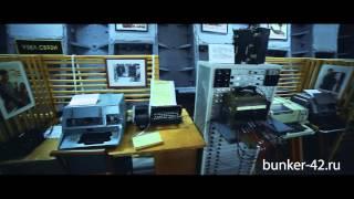 видео Музей Бункер 42