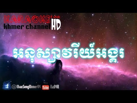 Ka84R I អនុស្សាវរីយ៍អង្គរ ភ្លេងសុទ្ធ - Anus Sary Yun Pleng Sot I Karaoke Khmer