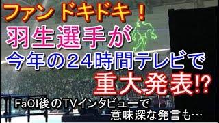 【羽生結弦選手】ファンドキドキ!羽生選手が今年の24時間テレビで重大発表?FaOI後のTVインタビューで意味深な発言も…#yuzuruhanyu 羽生結弦 動画 29