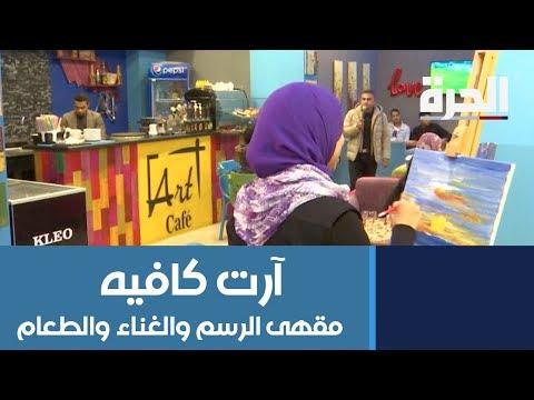 مقهى في مصر يجمع بين الرسم والغناء والطعام  - 18:53-2019 / 1 / 14