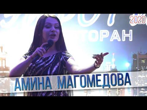 Амина Магомедова - Муки любви 2020