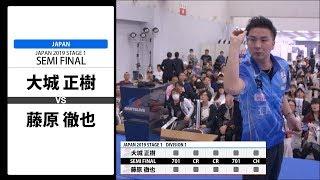 【大城 正樹 VS 藤原 徹也】JAPAN 2019 STAGE 1 東京 SEMI FINAL