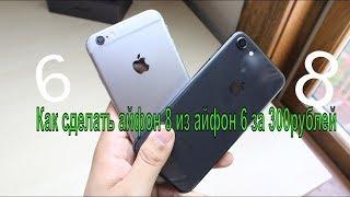 Как сделать айфон 8 из айфон 6 за 300 рублей ?