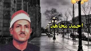 الشيخ احمد مجاهد قصة محمد وصافى كاملة النسخة الاصلية تسمع وكأنك تري انتاج صوت الشرقية