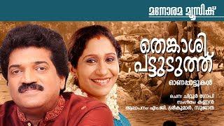 Thenkaashi Pattuduthu   M.G.Sreekumar   Sujatha   Onam Songs