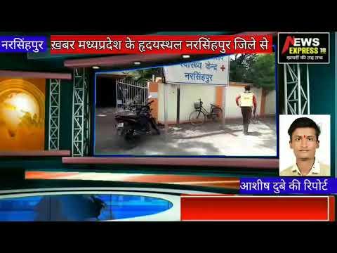 नरसिंहपुर रेलवे स्टेशन एवं रेलवे कॉलोनी को किया गया सेनेटाइज
