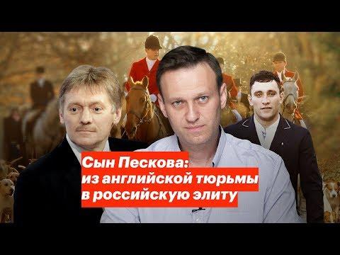 Смотреть Сын Пескова: из английской тюрьмы в российскую элиту онлайн