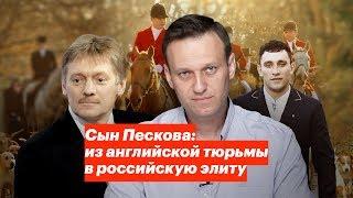 Download Сын Пескова: из английской тюрьмы в российскую элиту Mp3 and Videos