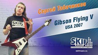 Gibson Flying V USA 2007