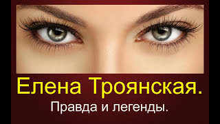 Правда и мифы о Елене Троянской. 18 + . Троянская война. Микенки.