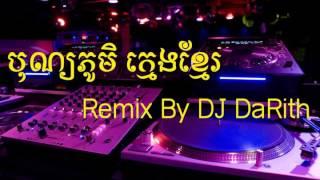01 Bun Phumi Remix By DJ DaRith | បុណ្យភូមិ ក្មេងខ្មែរ