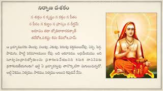Download lagu నిర్వాణ దశకం (దశ శ్లోకి) - Nirvana Dasakam (Dasa Sloki)