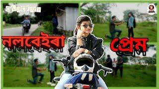 নলবেইৰাৰ প্ৰেম || NALBEIRA R PREM || OLaCrazy || FUNNY ASSAMESE VIDEO