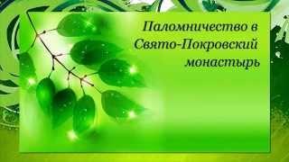 видео Свято-Покровский Авраамиево-Городецкий мужской монастырь