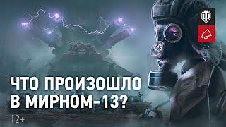 Мирный-13. История выжившего
