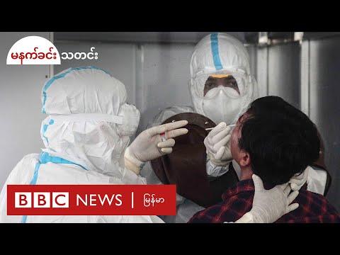 မြန်မာမှာ ကိုဗစ်ကြောင့် သေဆုံးသူ ဆက်မြင့်၊ မန္တလေး ကန်တော်နဒီ ဆေးရုံမှာ လူနာပြည့် - BBC News မြန်မာ