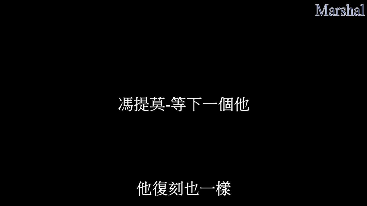 馮提莫-等下一個他 『過去你我的時光 也不見得多難忘 少了你又會怎樣』 【動態歌詞】 Marshal - YouTube