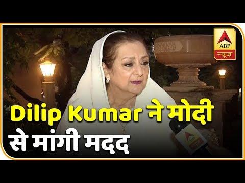 Actor Dilip Kumar, Saira Banu Seek Help From PM Modi | Mumbai Live | ABP News