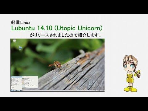 軽量Linux Lubuntu 14 10 Utopic Unicornがリリースされましたレモン82