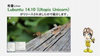 軽量Linux Lubuntu 14 10 Utopic Unicornがリリースされました。【レモン】82
