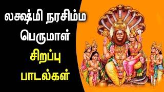 Lakshmi Narasimha Swamy Bhakthi Padalgal in Tamil | Best Narasimha Swamy Tamil Devotional Songs