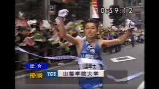1994年 第70回東京箱根間往復大学駅伝競走 復路 優勝 山梨学院大学