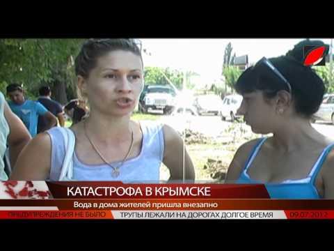 знакомства в крымске