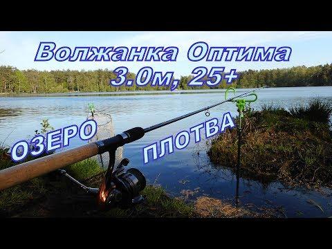 Ловля плотвы на озере, на пикер Волжанка Оптима 3.0м 25+