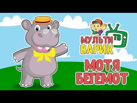 МультиВарик - Мотя бегемот (24 серия) | Детские Песенки | 0+