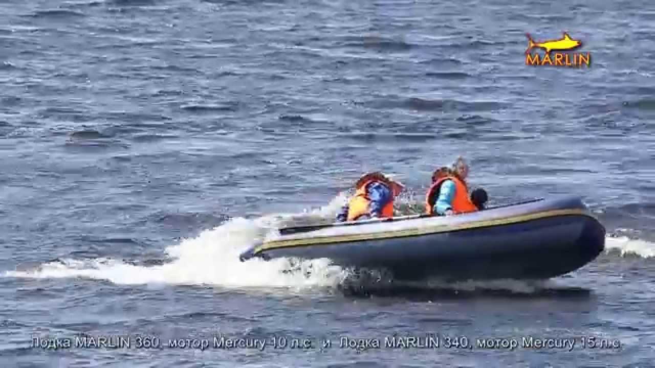 лодка марлин 360 нднд