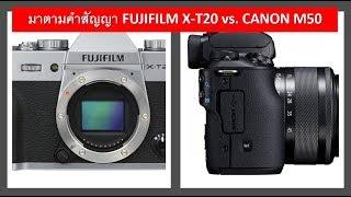 มาตามคำเรียกร้อง FUJIFILM X-T20 vs. CANON M50 กล้องตัวไหน เหมาะกับการใช้งานจริง มากกว่ากัน