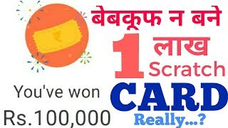 Tez App Trick Get 1 Lakh Scratch card Really Is This Possible?