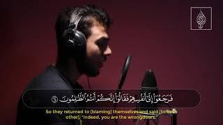من سورة الأنبياء | قَالَ لَقَدْ كُنتُمْ أَنتُمْ وَآبَاؤُكُمْ فِي ضَلَالٍ مُّبِينٍ | اسلام صبحي