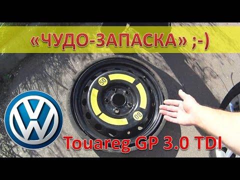 Туарег / Накачать Запасное колесо / Докатка  / Интересно накачивается и сдувается ;)