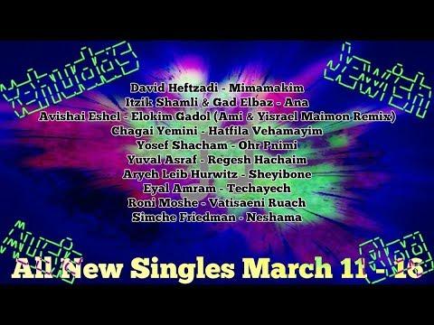 Yehudas Jewish Music Blog: All New Singles March 11 - 16