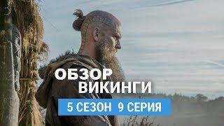 Викинги 5 сезон 9 серия. Обзор