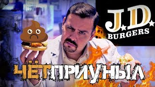 Бургерная J.D.Burgers | Смотрите, как я чётприуныл