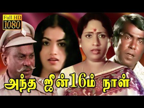 Andha June 16 Am Naal | Sivachandran, Rathidevi | Superhit Tamil Movie HD