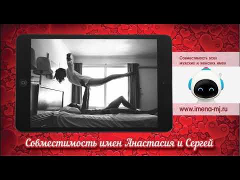 Совместимость имен Анастасия и Сергей