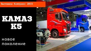 Флагманский тягач Камаз с кабиной нового поколения К5 /Комтранс 2019 #часть6