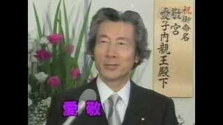小泉内閣を振り返る 政治ドラマ「変者の意志」 <後編> thumbnail