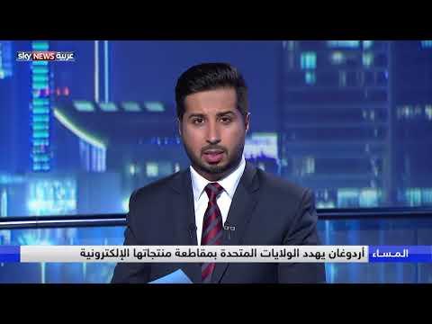 تركيا والولايات المتحدة ...علاقات في مهب الريح  - نشر قبل 2 ساعة