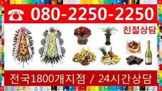 꽃배달비용 24시전국☎O8O-225O-225O 칠곡대구…