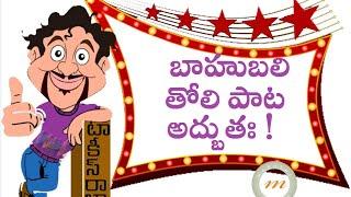 Baahubali Movie First Audio Song Sivuni Aana Report